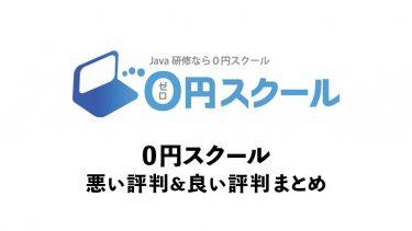 493時間分の無料Java講座「0円スクール」の仕組みや評判まとめ