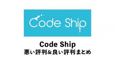 転職成功で実質無料「0円」Code Ship 転職一体型プランの評判