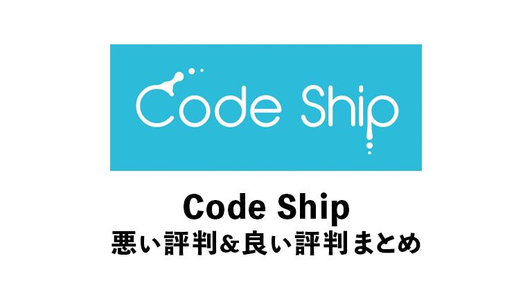 CodeShipの口コミ|悪い評判・良い評判まとめ