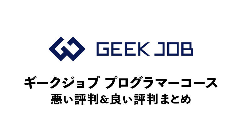 ギークジョブ「無料」未経験プログラマー転職支援コースの評判まとめ