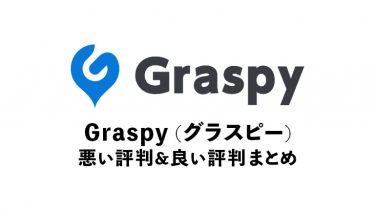 Graspy(グラスピー)の口コミ・特徴や無料講座の受け方まとめ
