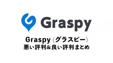 Graspy(グラスピー)の口コミ|悪い評判・良い評判まとめ