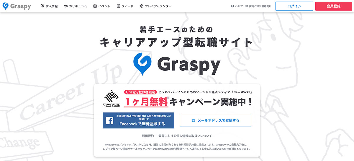 おすすめ学習サービスはGraspy(グラスピー)