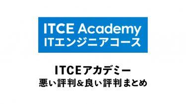 無料の寮あり!無料インフラエンジニア講座「ITCEアカデミー」の評判は?