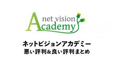 上京エンジニア転職!無料CCNA学習+シェアハウス「ネットビジョンアカデミー」の評判
