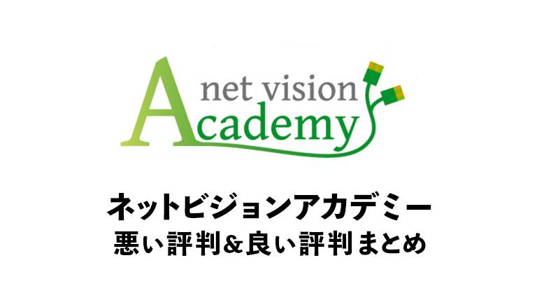 ネットビジョンアカデミー