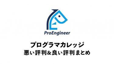 プログラマカレッジ無料講座・Javaプログラミング研修の評判は?
